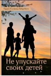 Популярную книгу не упускайте своих детей можно скачать в интернете на русском языке