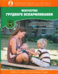 в книге про искусство грудного вскармливания молодая мама найдет много полезных советов