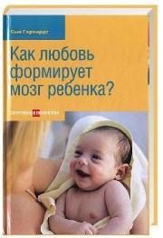 Интересная книга о том как любовь формирует мозг ребенка