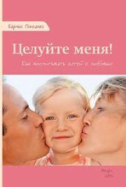 книги для молодых родителей известного автора Карлоса Гонсалеса