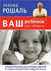 рошаль леонид михайлович - известный врач и автор книг по уходу за ребенком