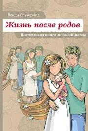 Актуальные книги для будущих родителей, такие как Жизнь после родов