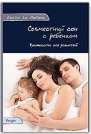 Полезен ли совместный сон с ребенком